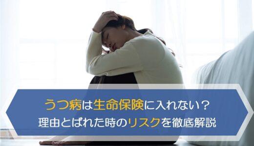 うつ病は生命保険に入れない?理由とばれた時のリスクを徹底解説