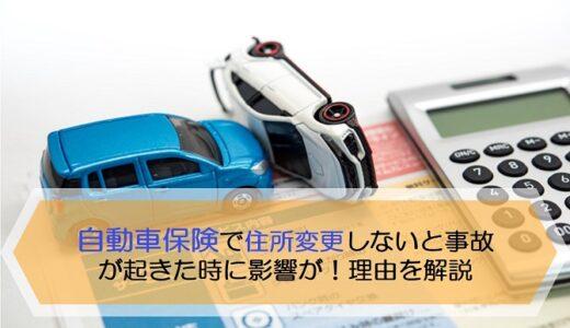 自動車保険で住所変更しないと事故が起きた時に影響が!理由を解説