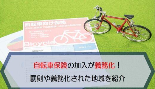 自転車保険の加入が義務化! 未加入時の罰則や義務化された地域を紹介!