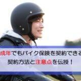 未成年でもバイク保険を契約できる? 契約方法と注意点を伝授!