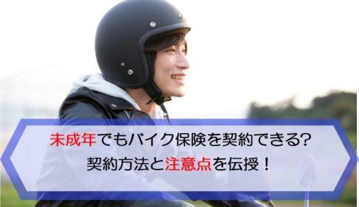 未成年でもバイク保険を契約できる?契約方法と注意点を伝授!