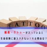 刺青・タトゥーが入っていると生命保険に加入できない!その理由は?