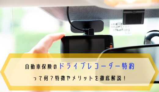 自動車保険のドライブレコーダー特約って何?特徴やメリットを徹底解説!
