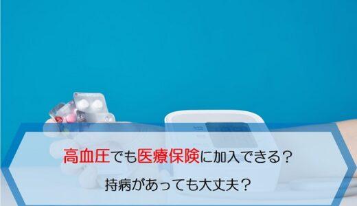高血圧でも医療保険に加入したい!持病があっても大丈夫?