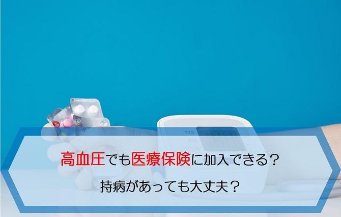 高血圧でも医療保険に加入できる?持病があっても大丈夫?