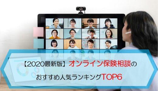 【2020最新版】オンライン保険相談のおすすめ人気ランキングTOP6