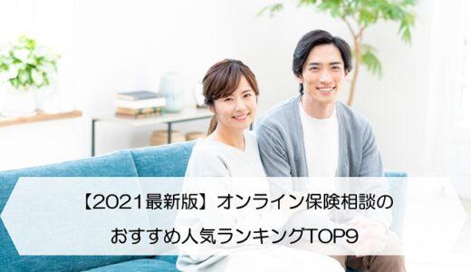【2021最新版】オンライン保険相談のおすすめ人気ランキングTOP9