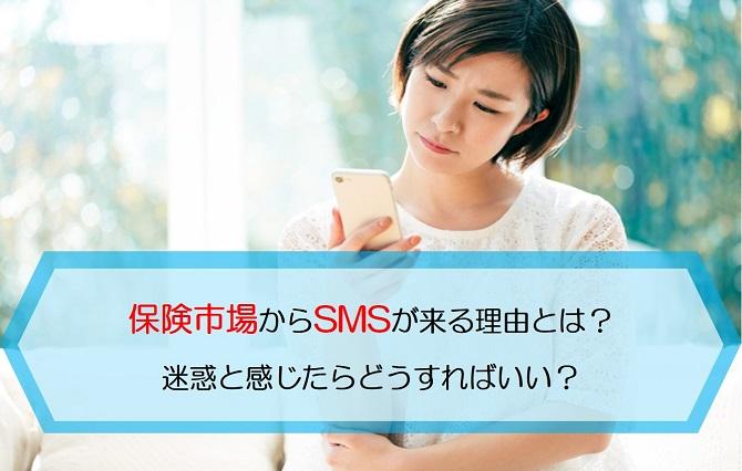 保険市場 SMS