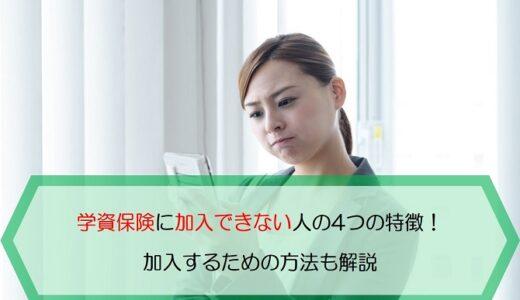 学資保険に加入できない人の4つの特徴!加入するための方法も解説