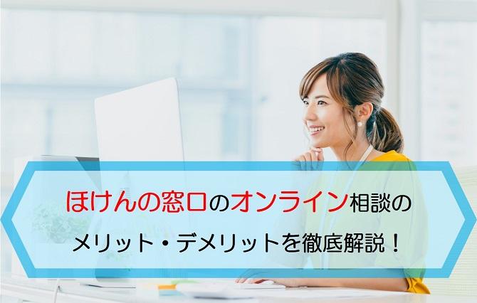 ほけんの窓口のオンライン相談のメリット・デメリットを徹底解説!