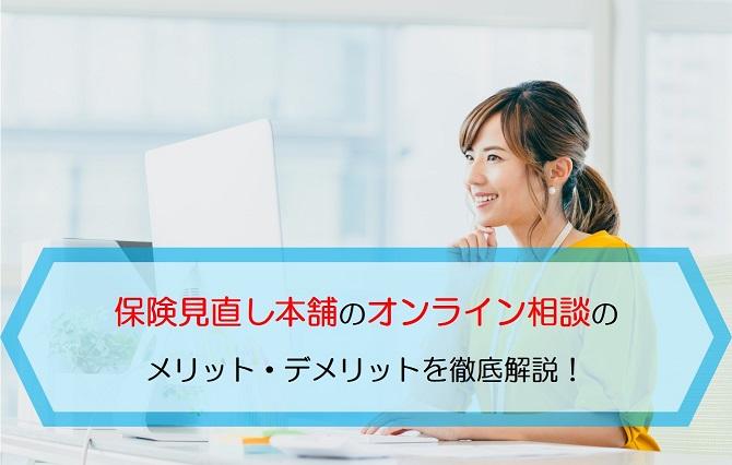 保険見直し本舗のオンライン相談のメリット・デメリットを徹底解説!