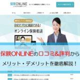 保険ONLINE 口コミ評判