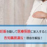 医療保険 妊娠 告知義務違反