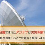 火災保険 台風 アンテナ