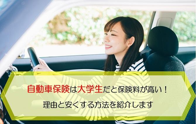 自動車保険 大学生