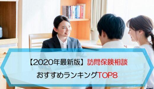 【2020年最新版】訪問保険相談おすすめランキングTOP8