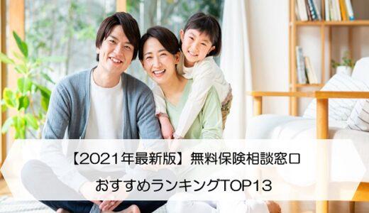 【2021年最新版】無料保険相談窓口おすすめランキングTOP13