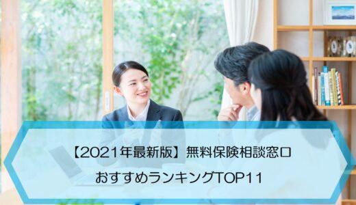 【2021年最新版】無料保険相談窓口おすすめランキングTOP11