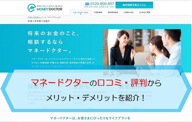 マネードクター(保険のビュッフェ)の口コミ・評判からメリット・デメリットを紹介!