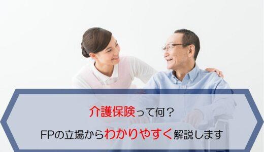 介護保険って何?FPの立場からわかりやすく解説します