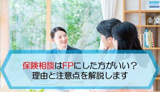 保険相談はFPにした方がいい?理由と注意点を解説します