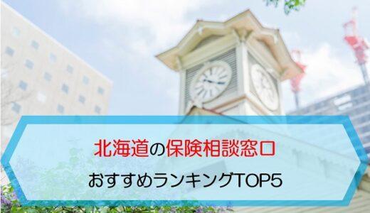 北海道の保険相談窓口おすすめランキングTOP5【2021年最新版】