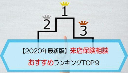 【2020年最新版】来店型保険相談窓口おすすめランキングTOP9