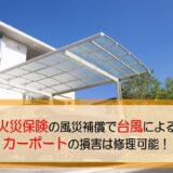 火災保険 台風 カーポート