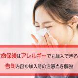 生命保険 アレルギー 告知