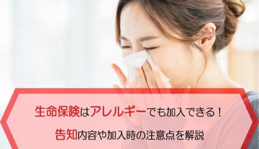 生命保険はアレルギーでも加入できる!告知内容や加入時の注意点を解説