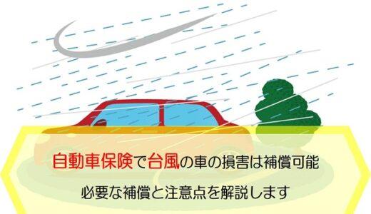 自動車保険で台風による車の損害は補償できる!必要な補償と注意点を解説します