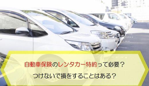 自動車保険のレンタカー特約って必要なの?つけないで損をすることはある?