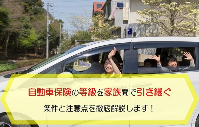 自動車保険 等級 家族 引継ぎ