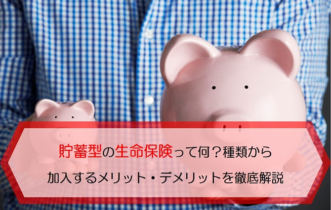 生命保険 貯蓄型