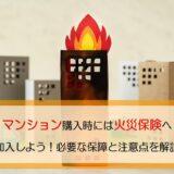 火災保険 マンション