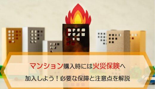 マンション購入時には火災保険へ加入しよう!必要な保障と注意点を解説します