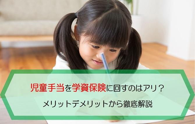 学資保険 児童手当