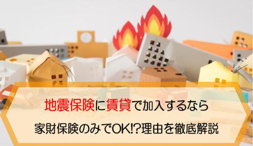 地震保険に賃貸で加入するなら家財保険のみでOK!?理由を徹底解説します