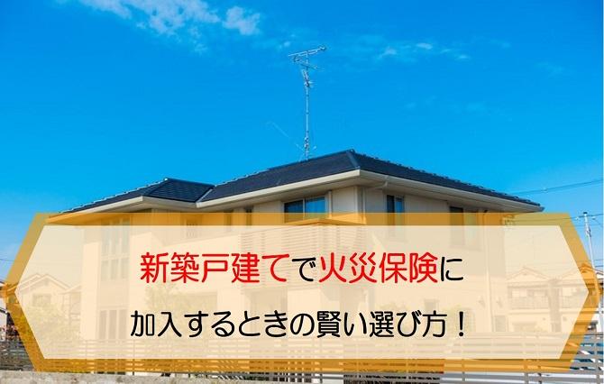 火災保険 選び方 新築