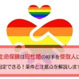 生命保険 同性婚