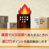 火災保険 賃貸 選び方