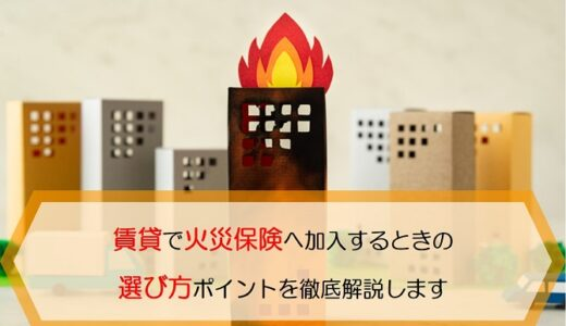 賃貸で火災保険へ加入するときの選び方ポイントを徹底解説します