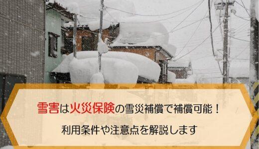 雪害は火災保険の雪災補償で補償可能!利用条件や注意点を解説します
