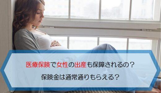 医療保険で女性の出産も保障されるの?保険金は通常通りもらえる?