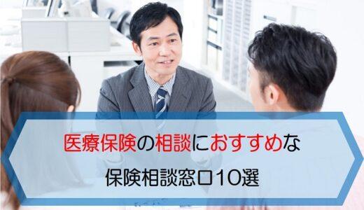 医療保険の相談におすすめな保険相談窓口11選【2021最新】