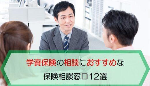 学資保険の相談におすすめな保険相談窓口12選【2021年最新】