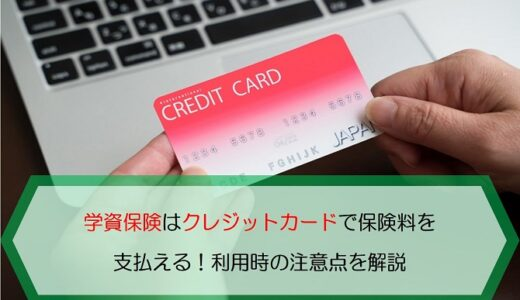 学資保険はクレジットカードで保険料を支払える!利用時の注意点を解説します