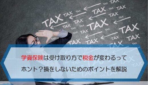 学資保険は受け取り方で税金が変わるってホント?損をしないためのポイントを解説します