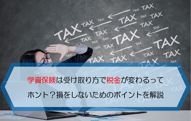学資保険 税金