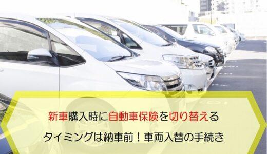 新車購入時に自動車保険を切り替えるタイミングは納車前!車両入替の手続きを解説